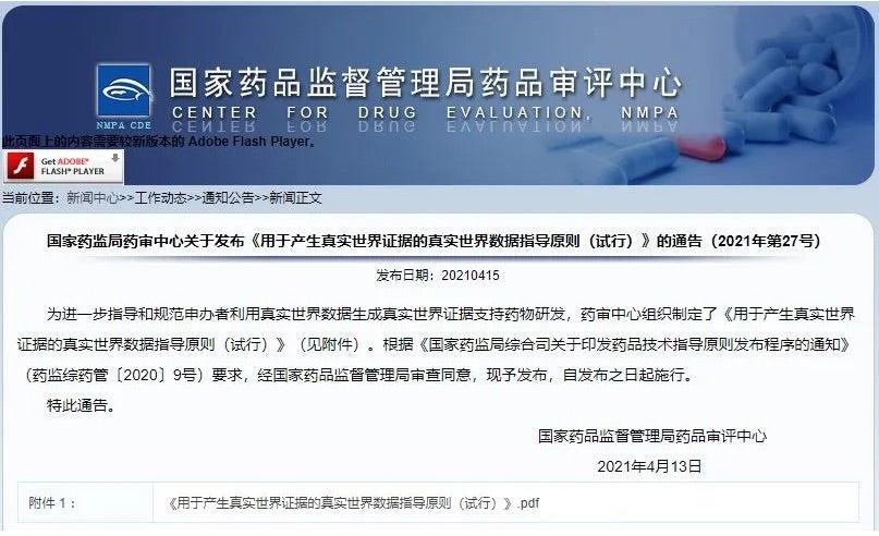 真实世界证据中国新法规Medidata-Blog